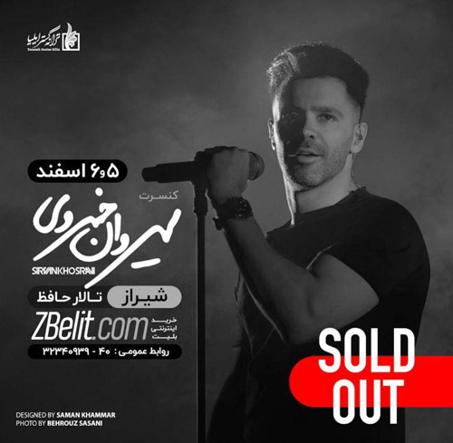 کنسرت شیراز سیروان خسروی