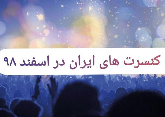 های اسفند ماه - لغو تمام کنسرت ها به خاطر کرونا