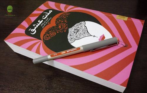 رمان ملت عشق از الیف شافاک