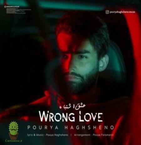 عشق اشتباه از پوریا حق شنو