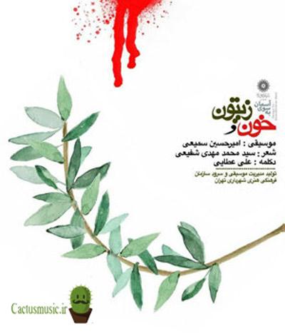 دکلمه خون و زیتون از علی عطایی