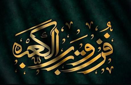 علی جان از مجید موحد