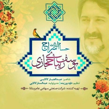 یوسف زیبای حجازی از حسام الدین سراج