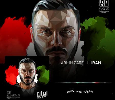 ایران از آرمین زارعی