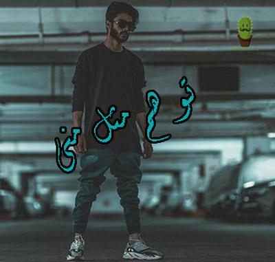 هم مثل منی از علی قادریان - دانلود آهنگ تو هم مثل منی از علی قادریان