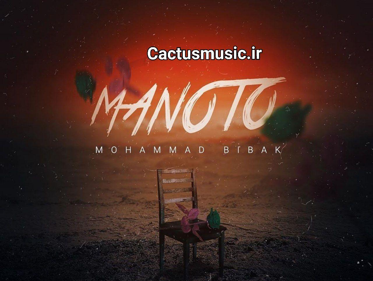IMG 20200627 052531 415 - دانلود آهنگ منوتو از محمد بیباک