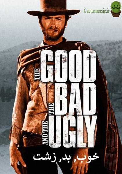 فیلم خوب بد زشت - دانلود تیتراژ فیلم خوب بد زشت