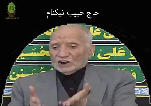 عمو از حاج حبیب نیکنام - مداحی جان عمو از حاج حبیب نیکنام