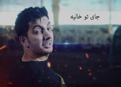 کد آهنگ پیشواز جای تو خالیه فرزاد فرزین برای ایرانسل و همراه اول با پخش آنلاین