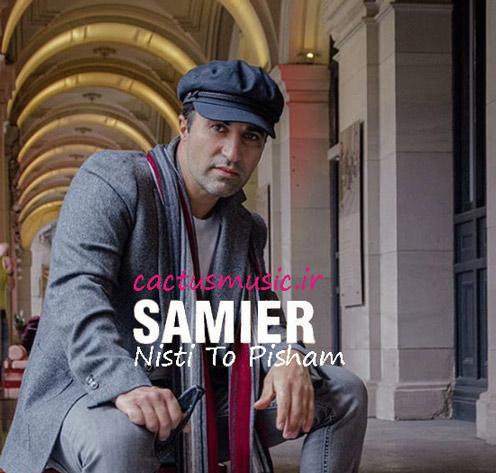 نیستی تو پیشم از سامیر