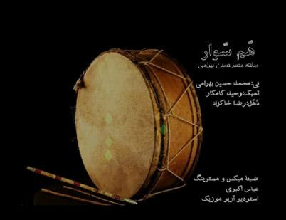 سُوار از محمدحسین بهرامی - دانلود آهنگ بی کلام بختیاری هُم سُوار از محمدحسین بهرامی