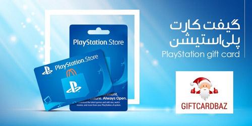 کارت پلی استیشن - گیفت کارت باز | مرجع خرید گیفت کارت PS4 و گیفت کارت PS5