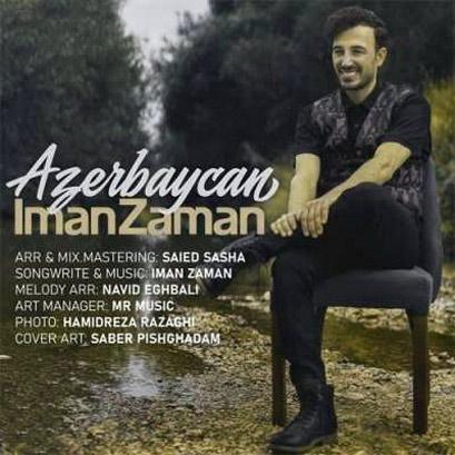آذربایجان از ایمان زمان