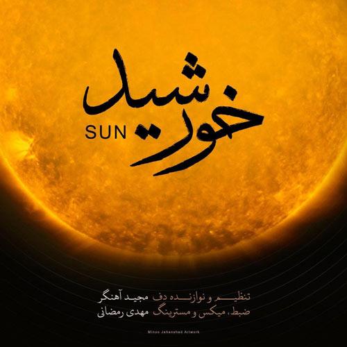 خورشید از مجید آهنگر