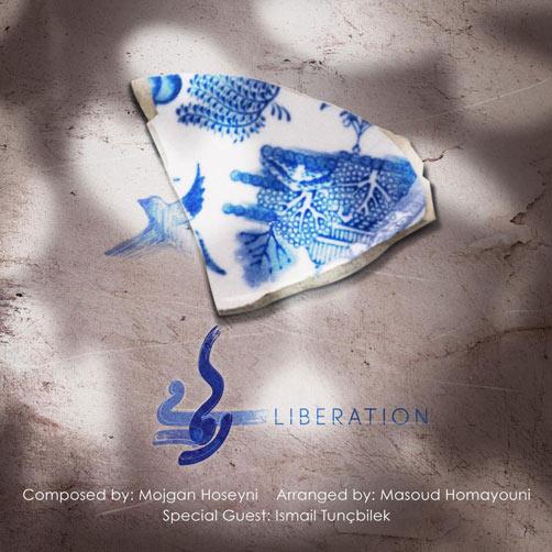 رهایی از مژگان حسینی و مسعود همایونی