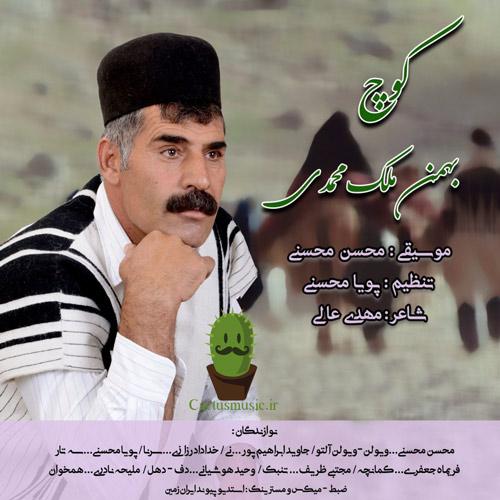 از بهمن ملک محمدی - دانلود آهنگ کوچ از بهمن ملک محمدی