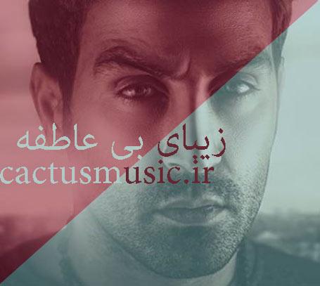 بی عاطفه از احمد سلو - دانلود آهنگ زیبای بی عاطفه از احمد سلو