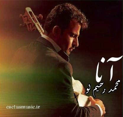 از محمد رحیم لو - دانلود آهنگ آنا از محمد رحیم لو