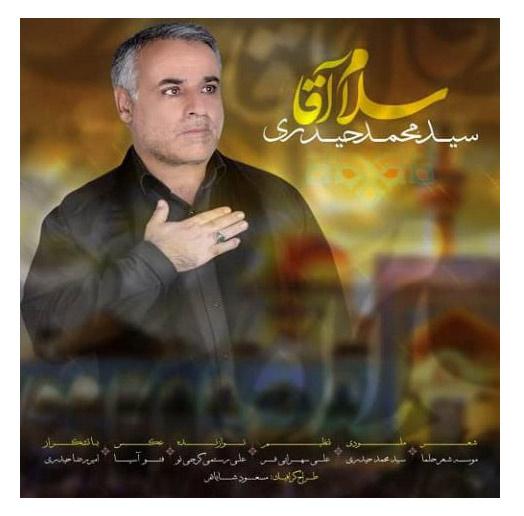 آقا از سید محمد حیدری - دانلود قطعه سلام آقا از سید محمد حیدری