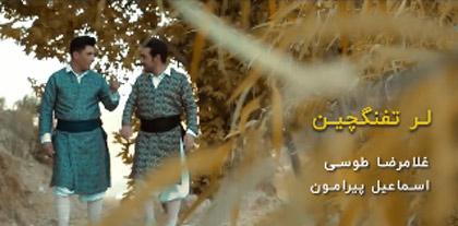 تفنگچین از غلامرضا طوسی و اسماعیل پیرامون - دانلود آهنگ لر تفنگچین از غلامرضا طوسی و اسماعیل پیرامون