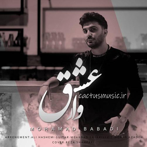 عشق از محمد بابادی - دانلود آهنگ وار عشق از محمد بابادی