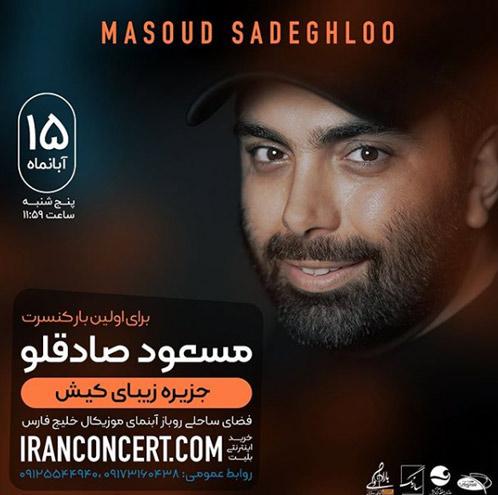 کنسرت مسعود صادقلو در کیش