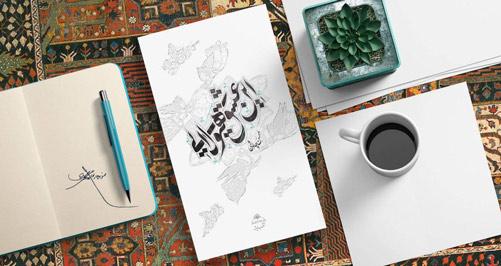این عشق هیولایی محسن چاوشی