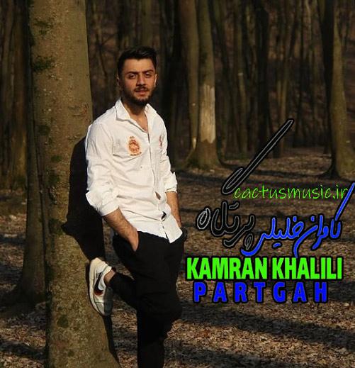 پرتگاه از کامران خلیلی