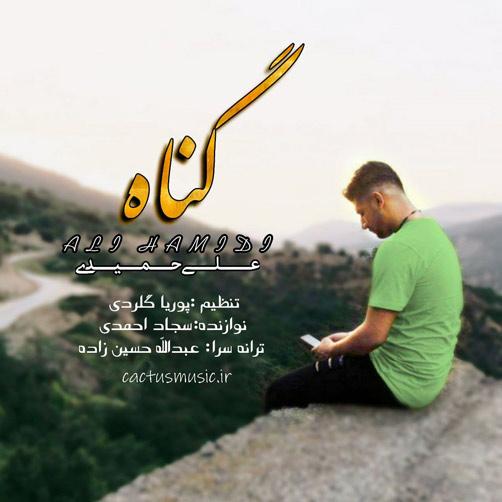گناه از علی حمیدی