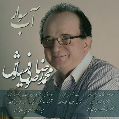 آب سوار از محمدرضا صوفی سیاوش
