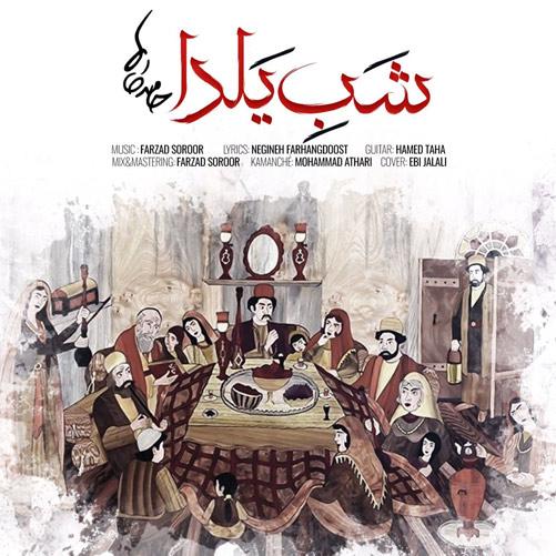 شب یلدا از حامد طاها