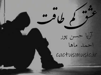 کم طاقت از آریا حسن پور و احمد ماها - دانلود آهنگ عشق کم طاقت از آریا حسن پور و احمد ماها