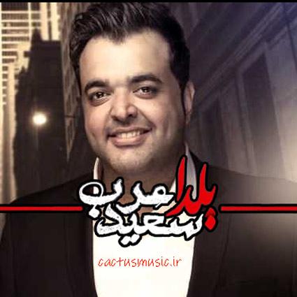یلدا از سعید عرب