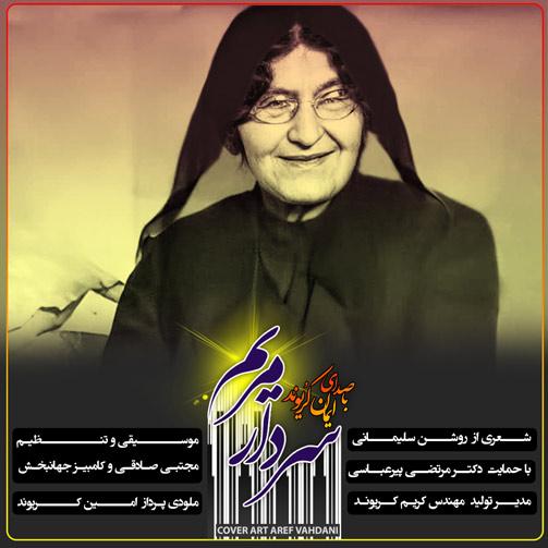 مریم از ایمان کریوند - دانلود آهنگ سردار مریم از ایمان کریوند