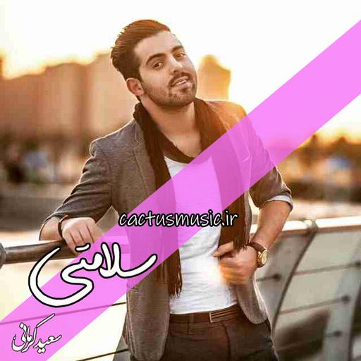 از سعید کرمانی - دانلود آهنگ سلامتی از سعید کرمانی