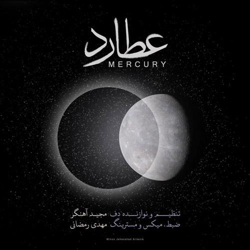 عطارد از مجید آهنگر
