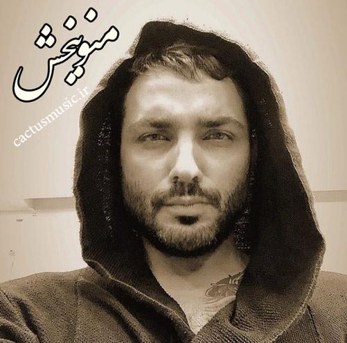 ببخش از ابراهیم هاشمی - دانلود آهنگ منو ببخش از ابراهیم هاشمی