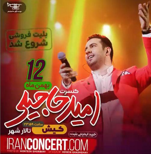 کنسرت اميد حاجيلی 12 بهمن ماه در کیش