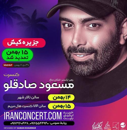 کنسرت مسعود صادقلو 14 و 15 بهمن
