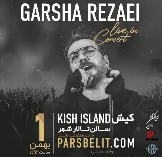 کنسرت گرشا رضایی اول بهمن ماه در کیش