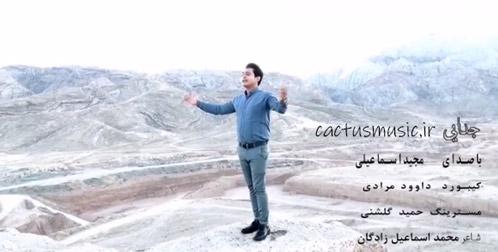 جدایی از مجید اسماعیلی