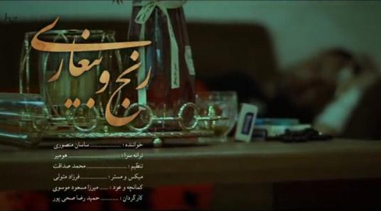 رنج و بیغاری از ساسان منصوری