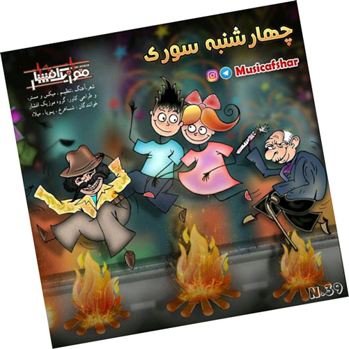 آهنگ چهارشنبه سوری از موزیک افشار