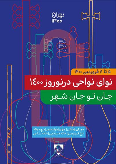 نوای نواحی - برنامه جشنواره نوای نواحی در نوروز 1400