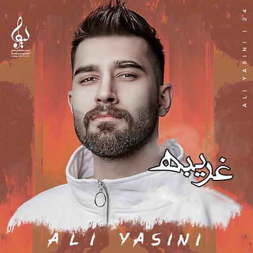 غریبه از علی یاسینی
