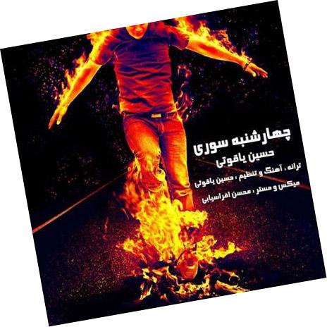 سوری از حسین یاقوتی - دانلود آهنگ چهارشنبه سوری از حسین یاقوتی