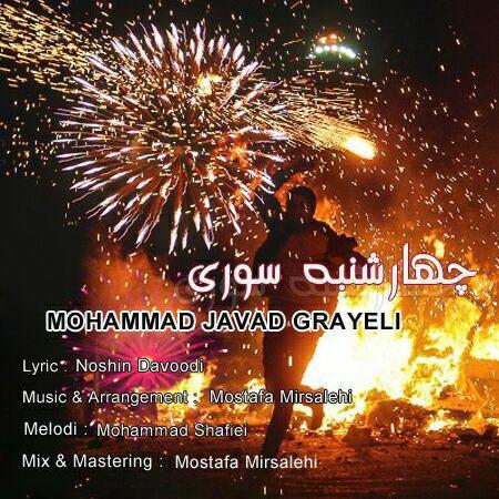 چهارشنبه سوری از محمد جواد گرایلی