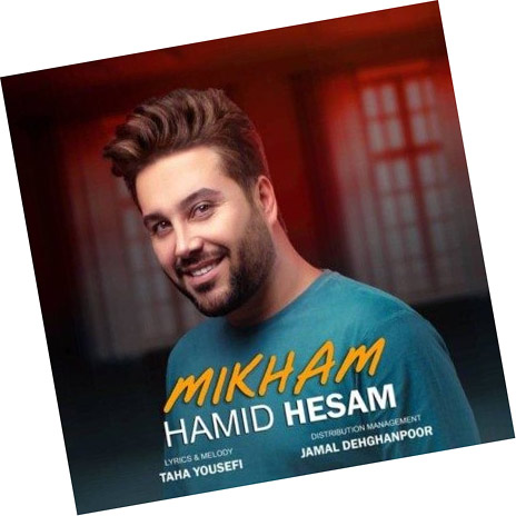 از حمیدحسام - دانلود آهنگ میخوام از حمیدحسام