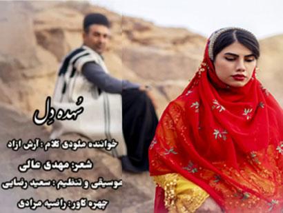سهده دل از آرش آزاد