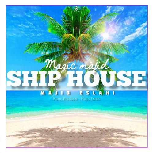 Ship House از مجید اصلاحی - دانلود آهنگ Ship House از مجید اصلاحی
